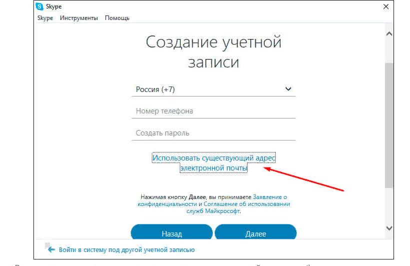 учетная запись для скайпа