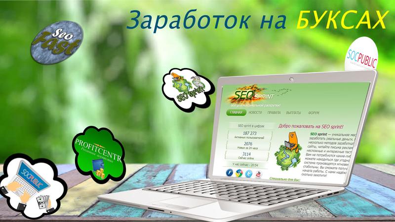 сайт для заработка денег seosprint
