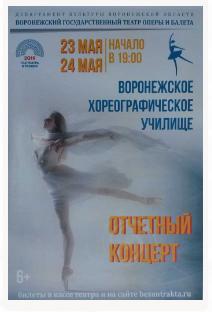 Афиша отчетного концерта училища