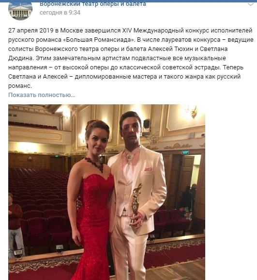Солисты театра Алексей Тюхин и Светлана Дюдина